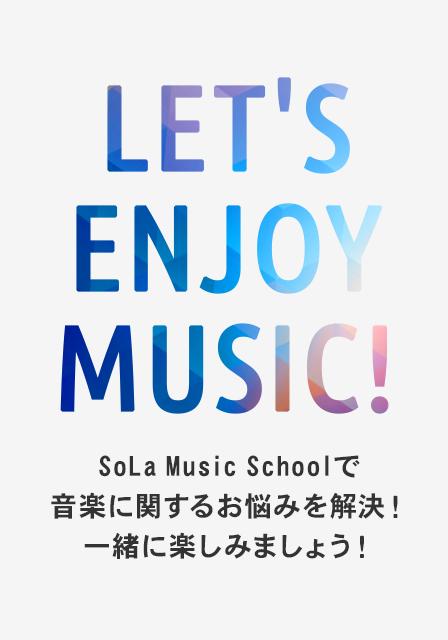 SoLa Music Schoolで 音楽に関するお悩みを解決! 一緒に楽しみましょう!